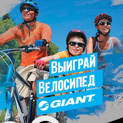 Выиграй велосипед Giant