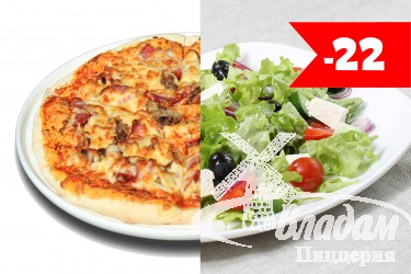 Пицца Фантана + Салат Греческий