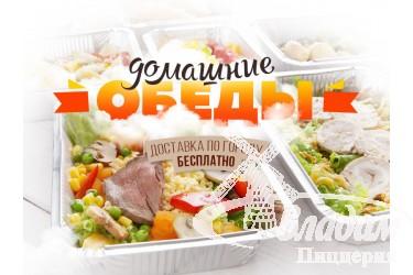 Комплексный обед с бесплатной доставкой