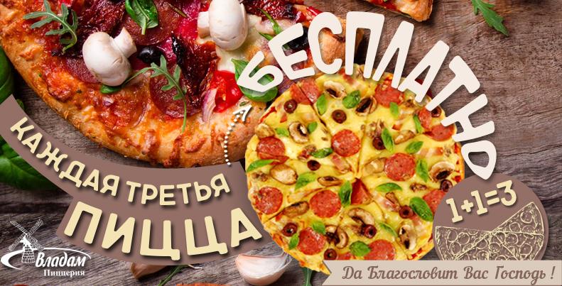 Бесплатно каждая третья пицца